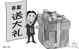 """年末商业银行揽储""""三板斧""""再现:利率上浮、送礼或送积分"""