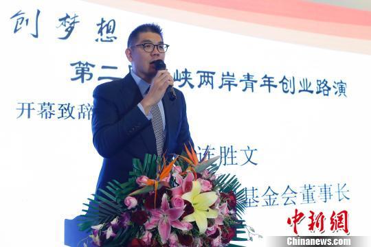 海峡两岸青年创业路演在上海开幕