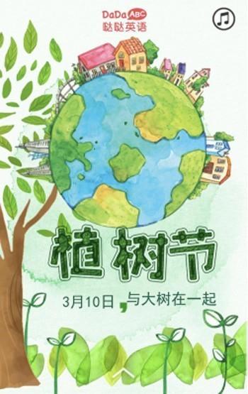 """和外教一起""""播种春天"""",哒哒英语植树节活动报名开启"""