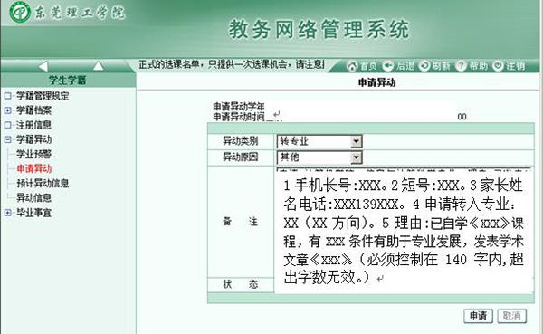 广东计算机系大学生挂科5门 入侵学校系统改成绩