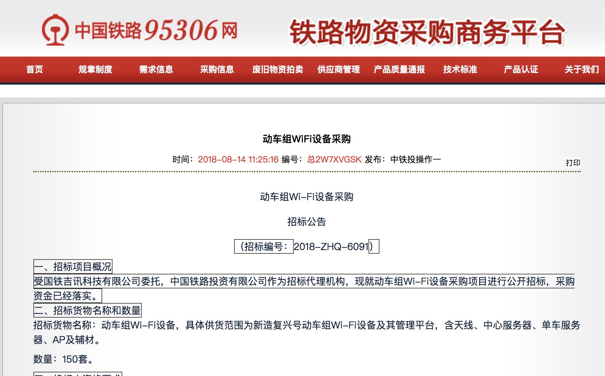 中铁总公开招标采购150套复兴号动车组Wi-Fi设备