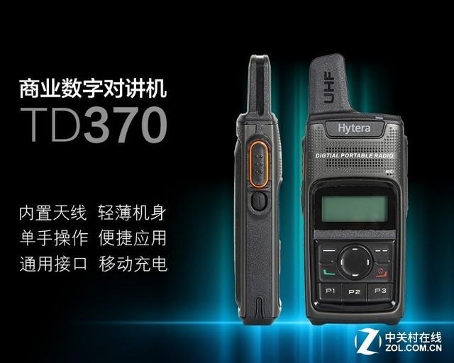 海能达TD370商业数字对讲机 海能达TD370商业数字对讲机采用面向商业的现代感内置天线的外观设计,简便卡扣式背夹,轻薄小巧,商务时尚。整机长度约11cm,厚度约2.3cm,重量为165g,可单手便捷操作,利于协作,实现高效率。
