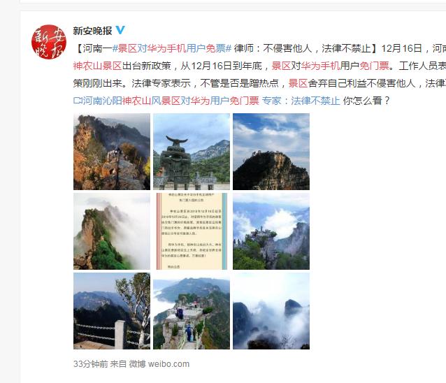 l河南沁阳神农山风景区对华为用户免门票专家. 你怎么看?