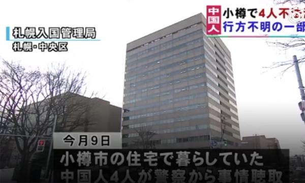 日本警方发现4名非法滞留中国人 或为失踪中国劳工