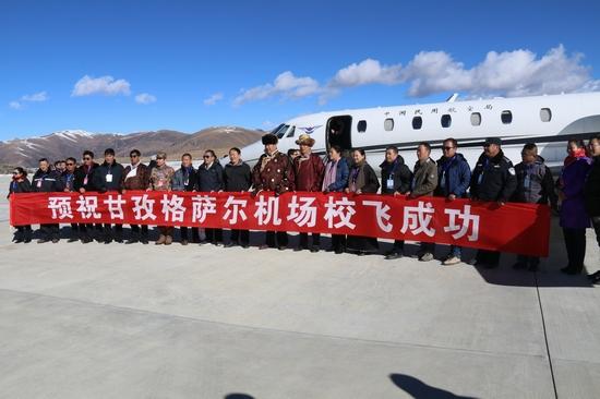 甘孜格萨尔机场建设取得重大突破正式进入飞行校验阶段
