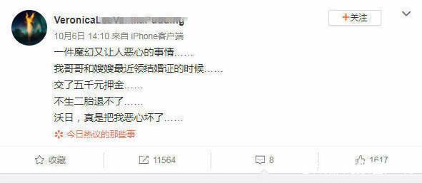 """泸州女孩造谣结婚交5千元""""二胎押金"""",被罚500元"""