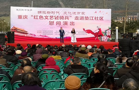 重庆红色文艺轻骑兵送欢乐下基层 传递党的关怀和声音