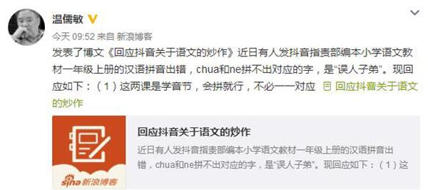 网友称小学语文教材拼音出错 总主编回应