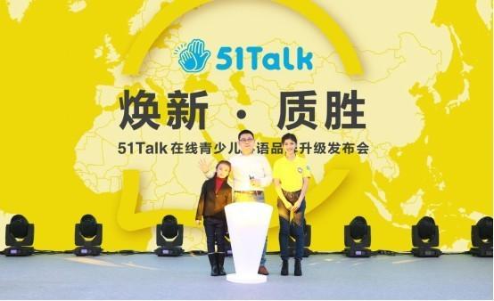 51Talk品牌战略升级:全力聚焦在线青少儿英语教育