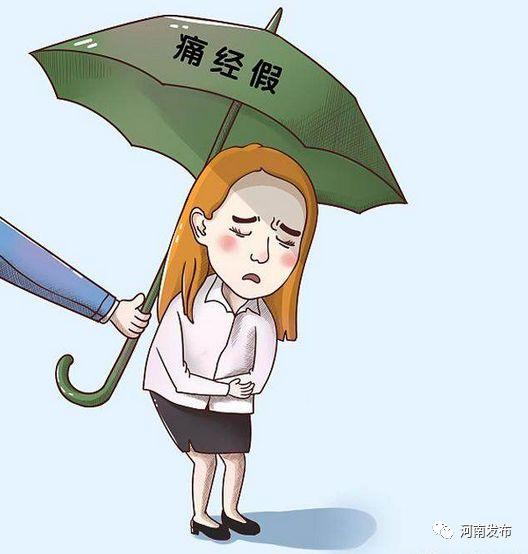 河南女职工每月可享1-2天痛经假 发至少35元卫生费