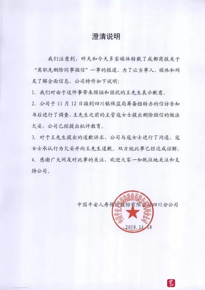 辞职前被要求先删同事微信再签字公司主管道歉: