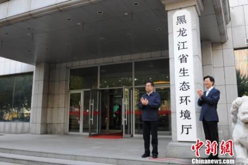 资料图:黑龙江省生态环境厅揭牌。(吴殿峰 摄)