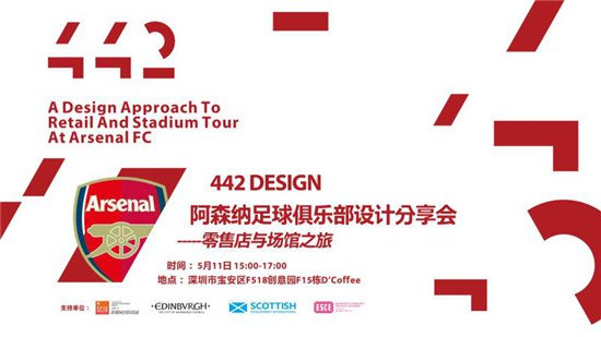 6161cdf9d48 届时442 Design创始合伙人及董事David  Dunn将会从阿森纳旗舰店和场馆两个角度,通过具体案例讲述如何从设计战略提升品牌的商业价值。本次活动免费报名,需经过主办方 ...
