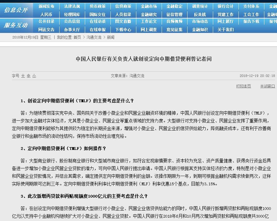 TMLL 定向中期借贷便利2 20181219.png