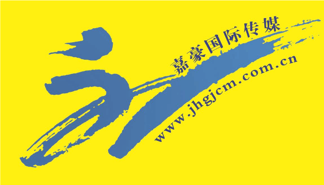 """嘉豪国际传媒.公关活动中心""""永不止步"""""""