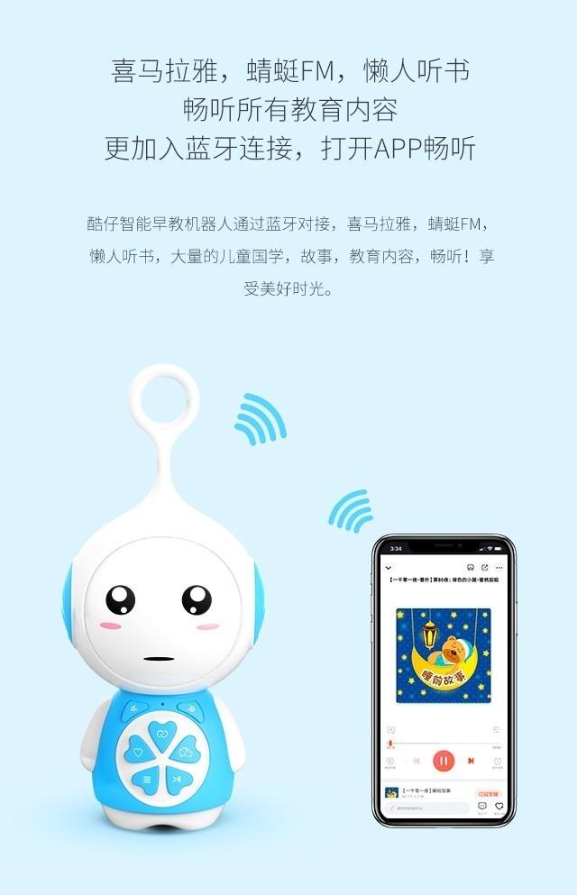 免费试用 酷仔儿童智能陪护机器人