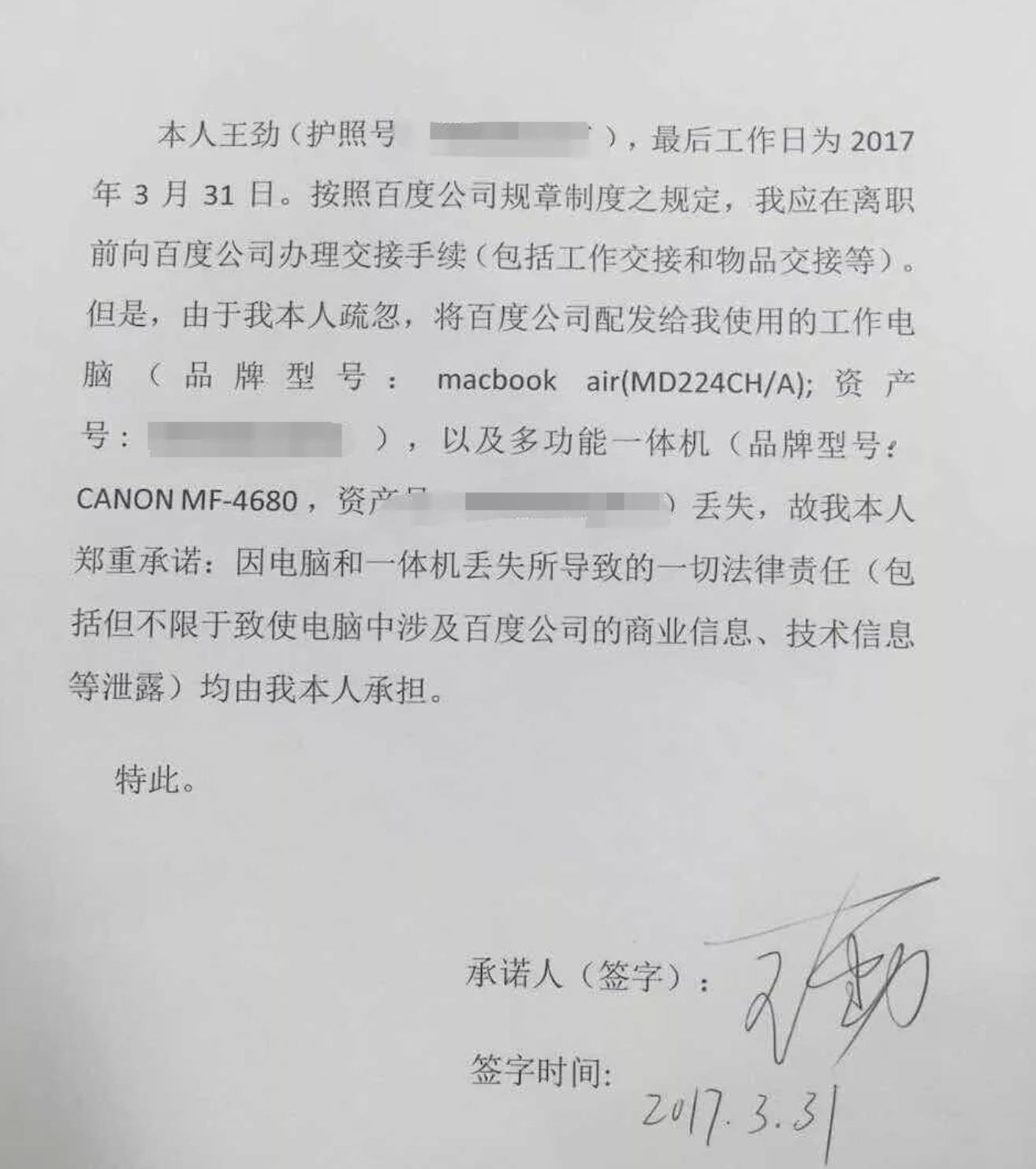 钛媒体APP 百度公布起诉前高管 实锤 王劲离职前未交接电脑 钛快讯