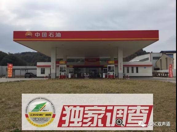 山寨中石油加油站是个误会 官方:回复太实在