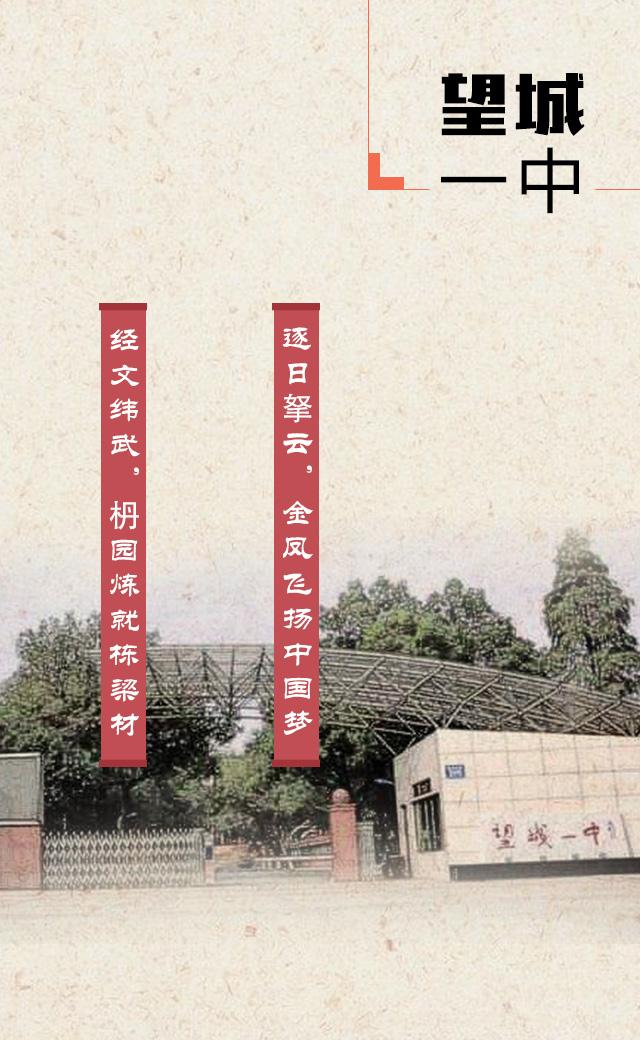 望城一中   逐日拏云,金凤飞扬中国梦   经文纬武,枬园炼就栋梁材