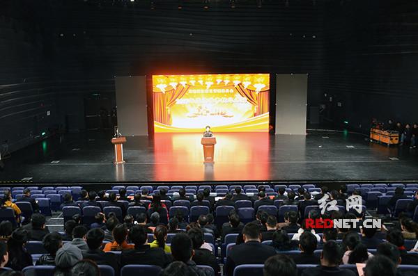 湖南湘江新区召开2017年度绩效考核总结会暨