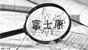 工业富联上市首日大涨44.01%BAT等20家战略投资者浮盈35.8亿元