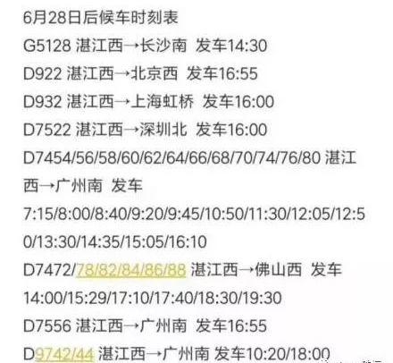 高铁的时刻表,            深湛高铁6月开通后,拟开通湛江至珠海车次!