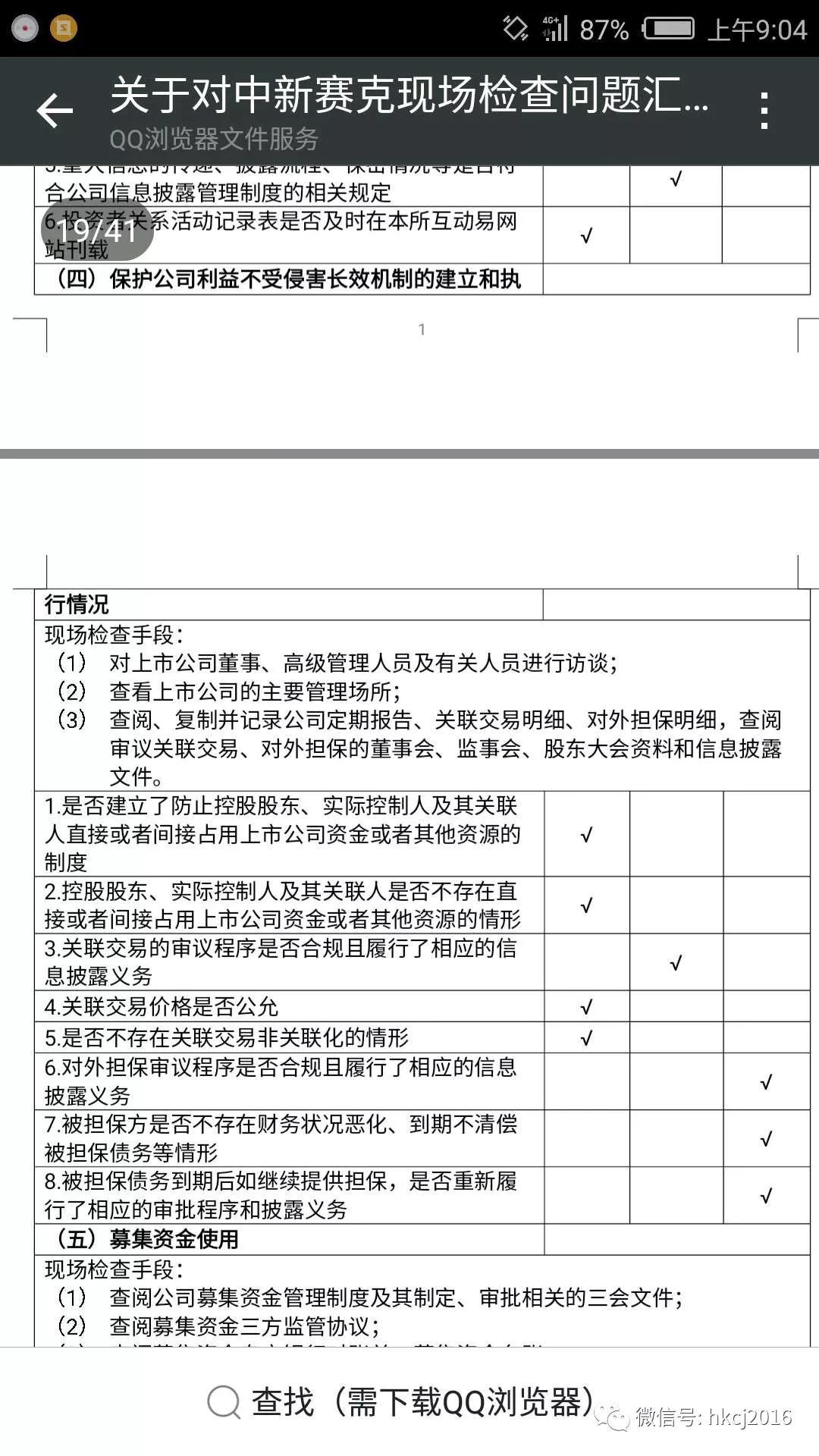国信解聘保代背后:中新赛克被曝诸多问题