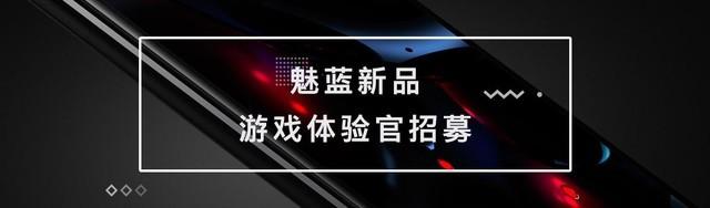 魅蓝招游戏体验官 2499元E3是性能旗舰?