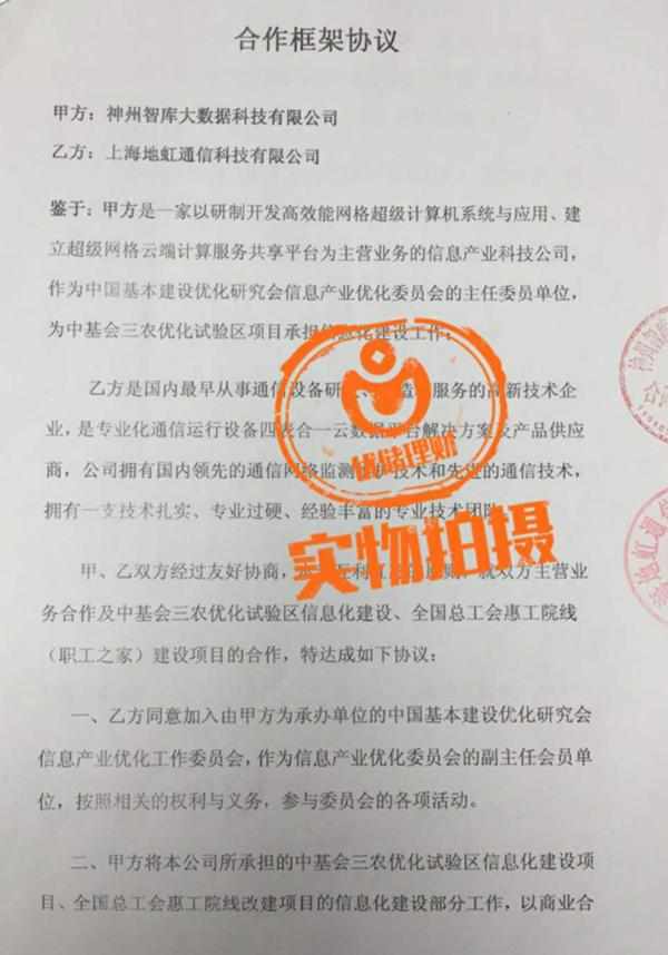 上海P2P优储理财爆雷 大股东自首但称自己非实控人