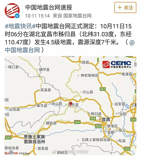 """湖北省地震局辟谣:""""湖北将有7-8级地震""""是谣言"""