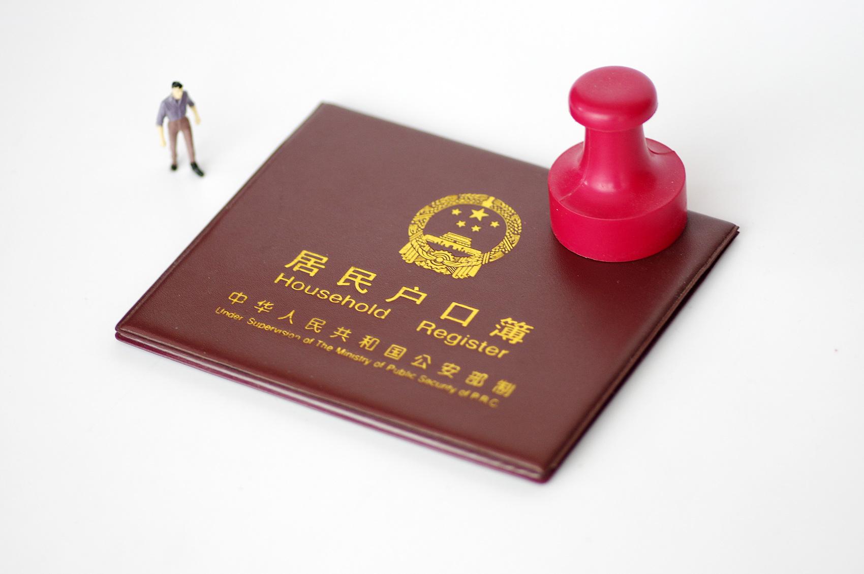 毕业生获北京户口一年后离职,法院判其赔单位31万