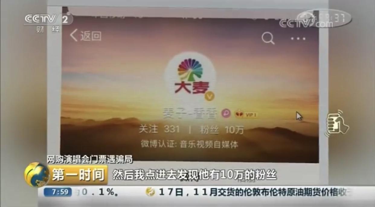 央视曝光微博大V卖演唱会门票骗钱 大麦网回应