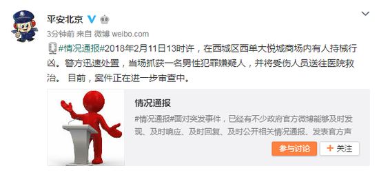 北京西单大悦城发生持械行凶事件 一男性嫌疑人被抓