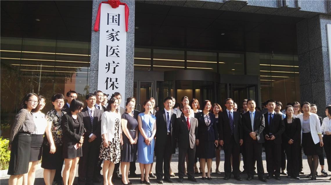新组建的国家医疗保障局5月31日正式挂牌
