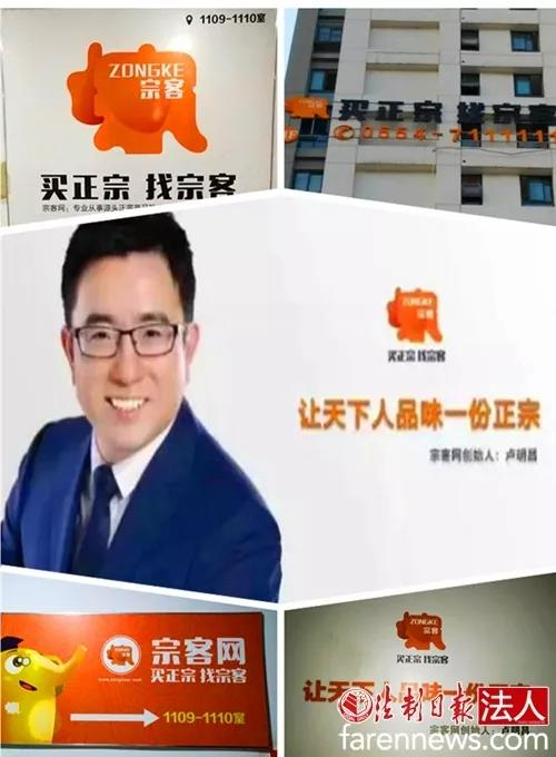 淮南工商局删除宗客网涉传销信息 或涉嫌违纪违规