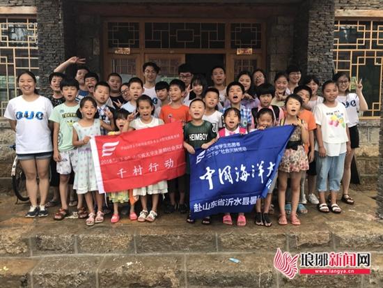 中国海洋大学赴临沂沂水县四门洞村开展支教活动