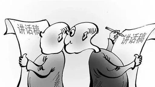 两名干部开会表态雷同 发言稿被发现均从网上抄袭