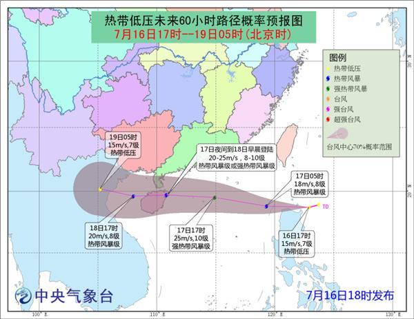 南海热带低压或加强为第9号台风 华南沿海部署防御