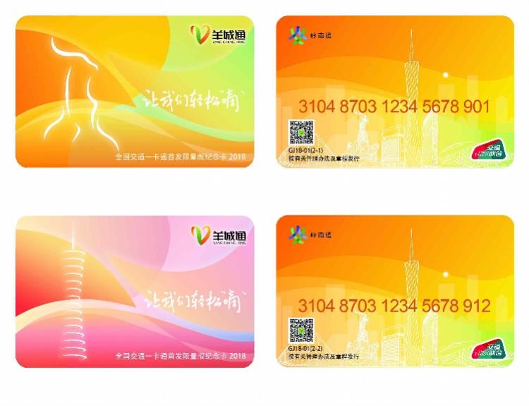 广州正式预售全国一卡通 200多个城市可用!