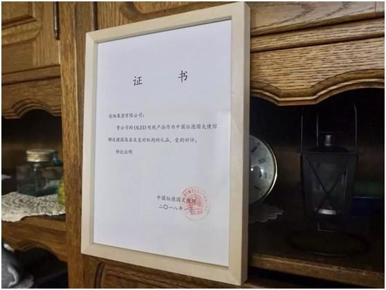 """创维电视成为中国驻德国大使馆""""外交礼品"""""""