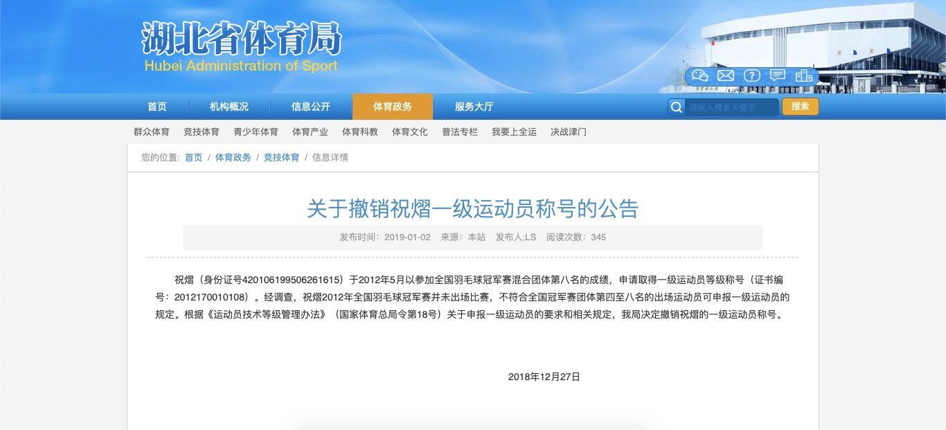 武大造假毕业生遭省体育局撤销一级运动员称号