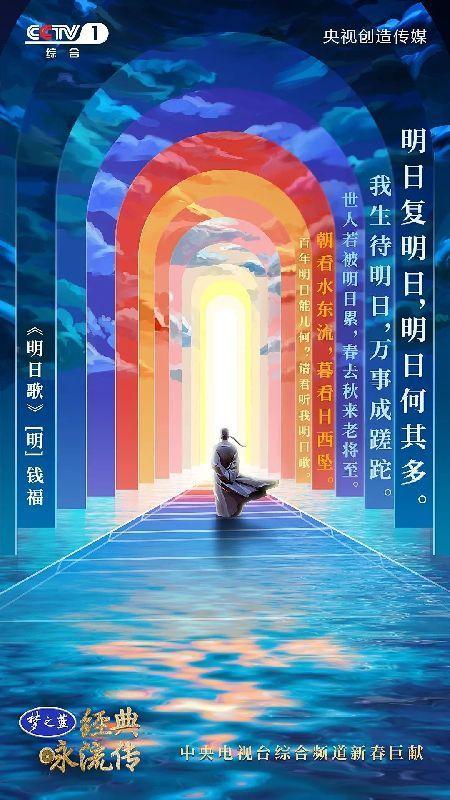 《经典咏流传》16首歌曲及意境海报,果断收藏!