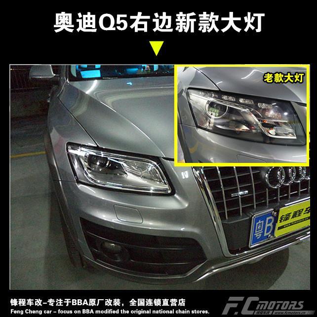 又一台老款奥迪q5大灯升级最新款高配原厂大灯总成led