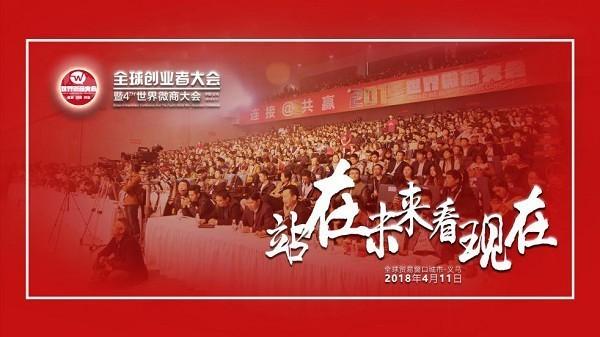 全球创业者大会暨第四届世界微商大会助力中国青年创业者成长