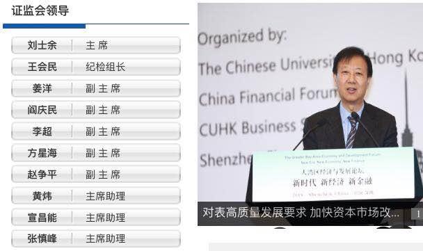 证监会副主席姜洋卸任 20年证监经历以新篇章谢幕