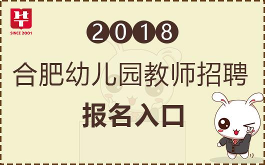 2018合肥庐江县幼儿园教师招聘报名入口-合肥人事考试