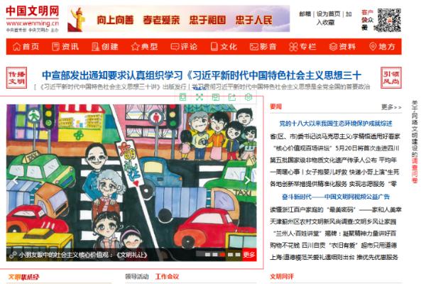 """手绘价值观""""社会主义核心价值观主题儿童画征集展示活动是由中国文明"""