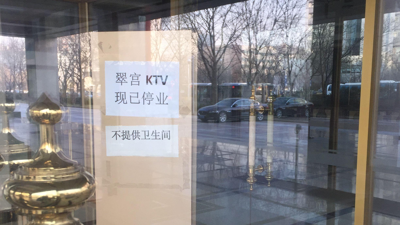 这家饭店曾见证小米手机诞生,如今被京东27亿收购