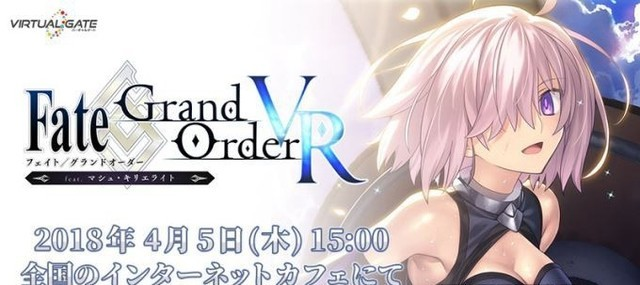 Fate粉请注意 FGO VR推出网吧版体验