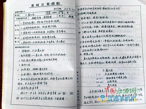 女教师备课本走红网友:这才是为人师表